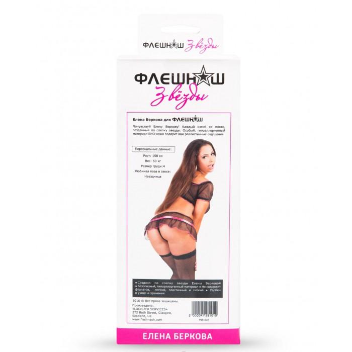 Двухсторонний мастурбатор копия вагины и попки Елены Берковой - ФлешНаш, 22х8 см.